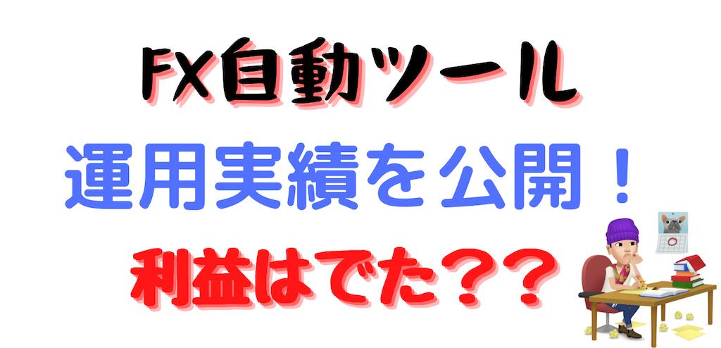 f:id:go_fx:20210623162153p:image