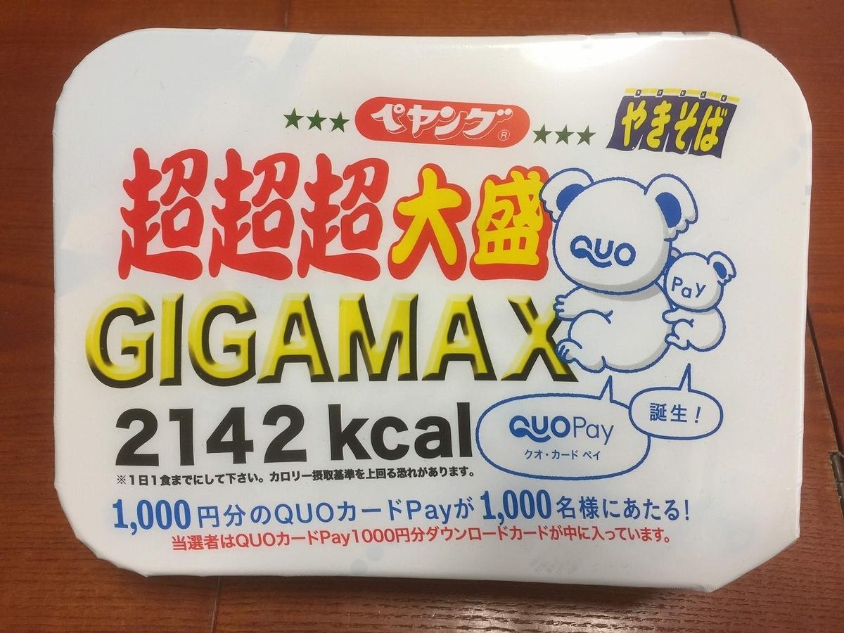 f:id:go_kuma:20190805220523j:plain