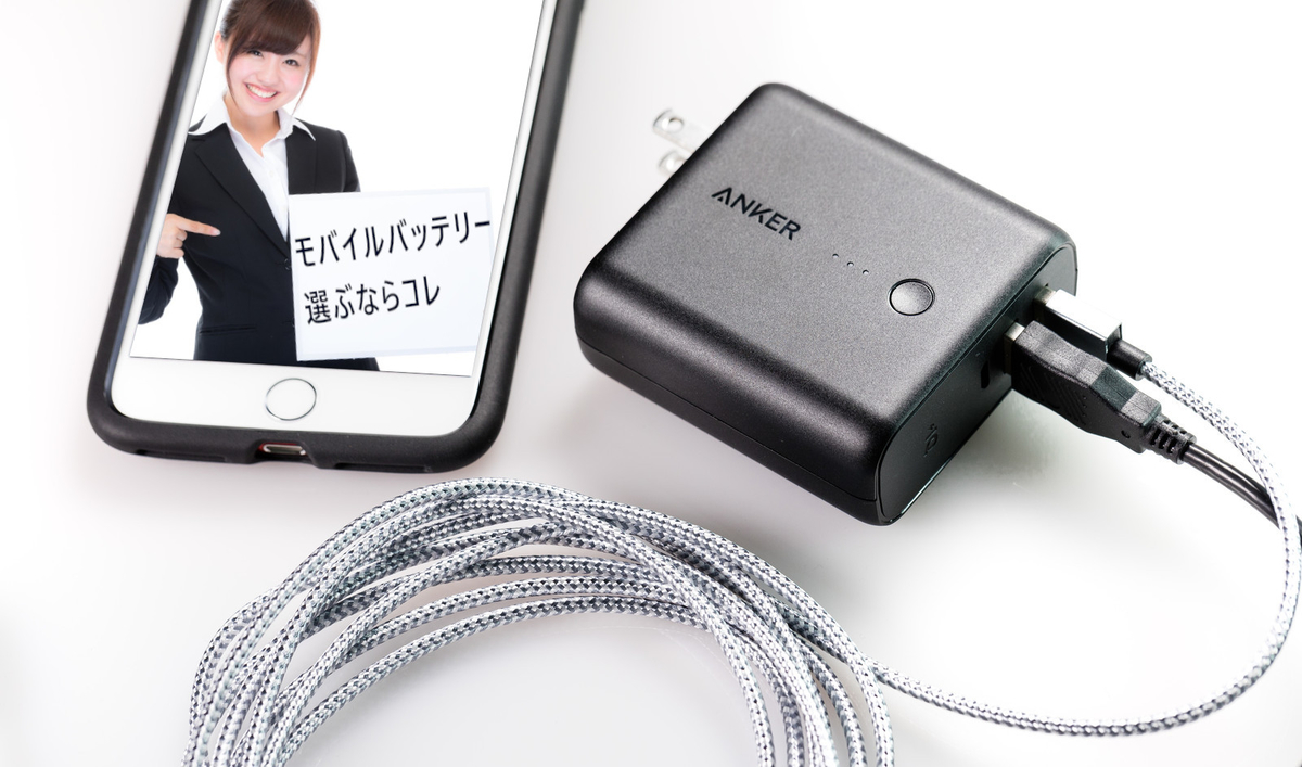 モバイルバッテリーTOP画像