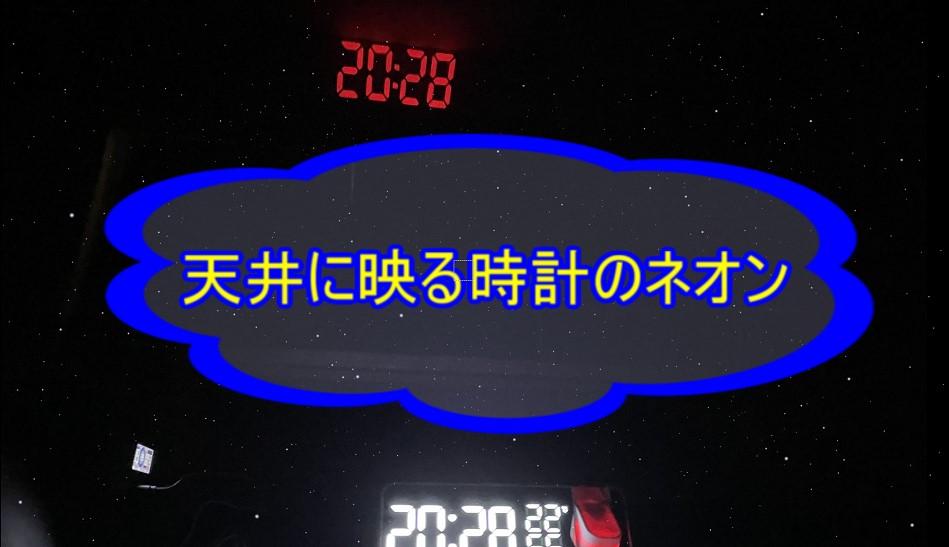 プロジェクター機能付きLED時計