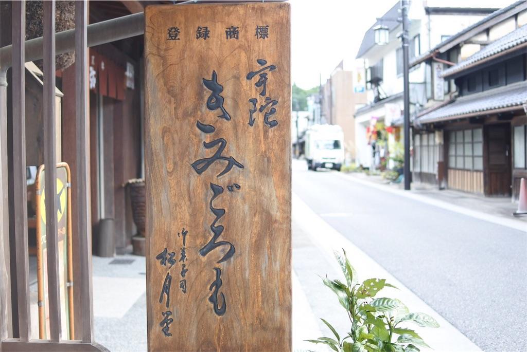 f:id:gochisou_oyado:20200402094319j:plain