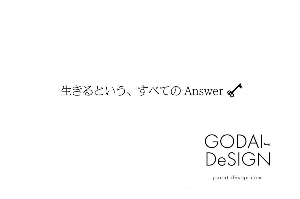 f:id:godai_inc:20180513081056j:plain