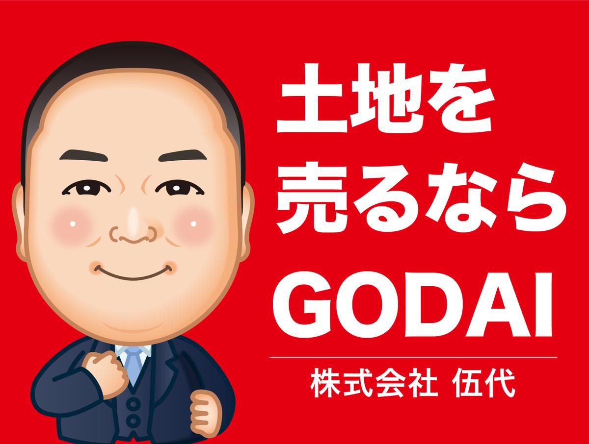 f:id:godai_inc:20210903153356j:plain