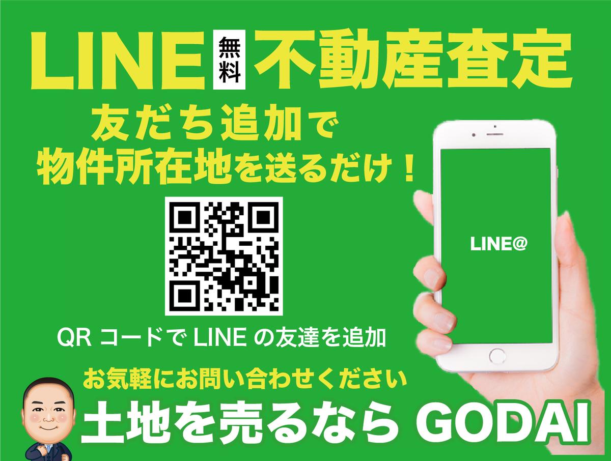 f:id:godai_inc:20200912215925p:plain
