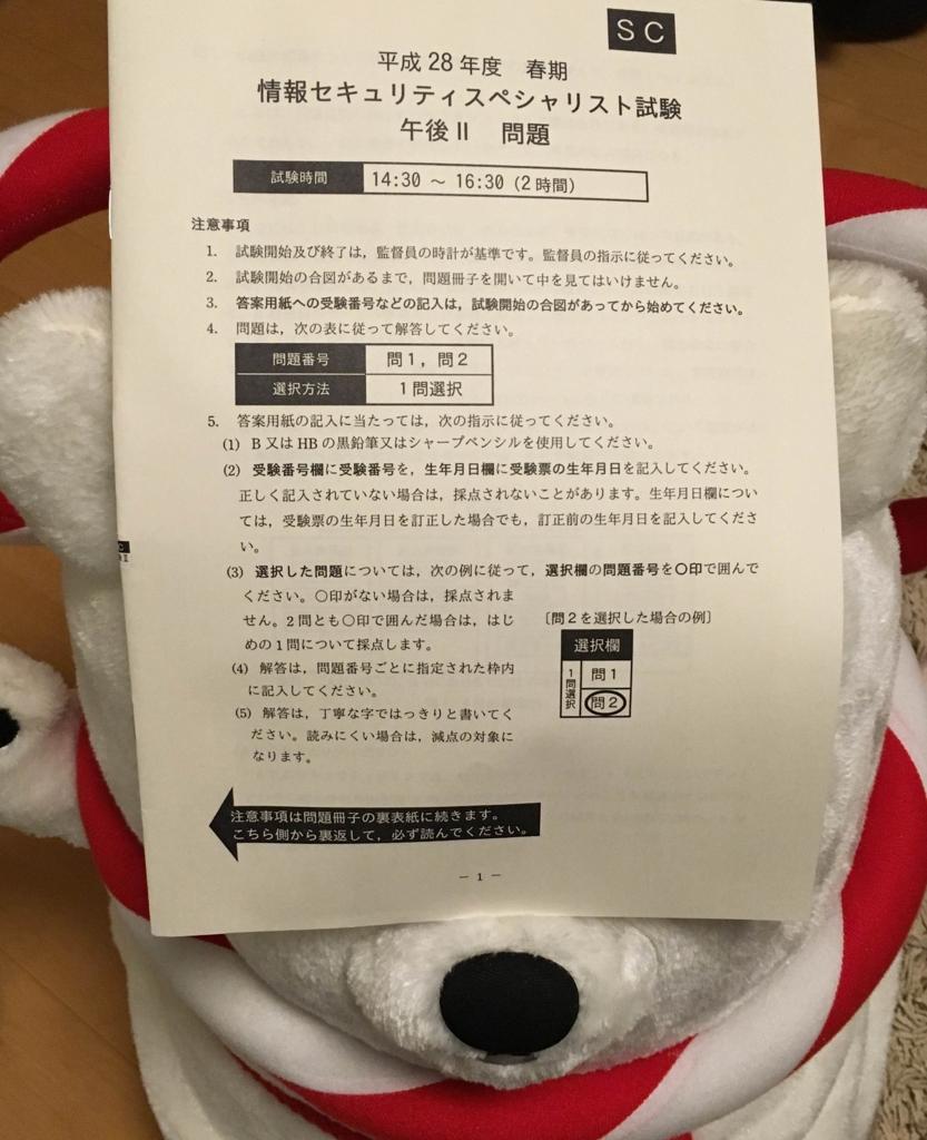 f:id:godaiyu:20160602205209j:plain