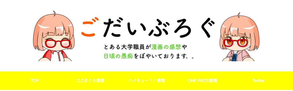 f:id:godaiyu:20170612200451p:plain