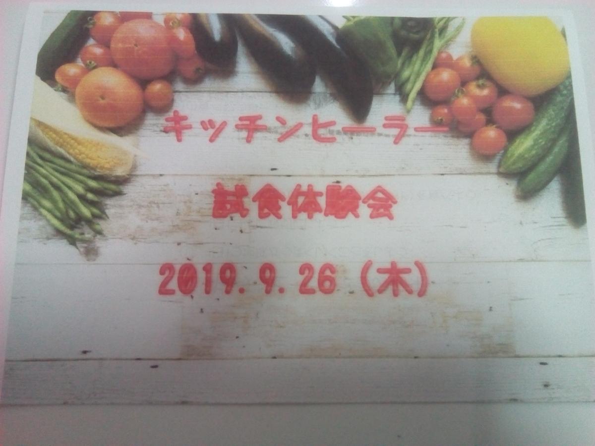 f:id:goddesstree:20190928123417j:plain