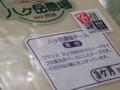 [乳製品]八ヶ岳農場製ラクレットチーズ