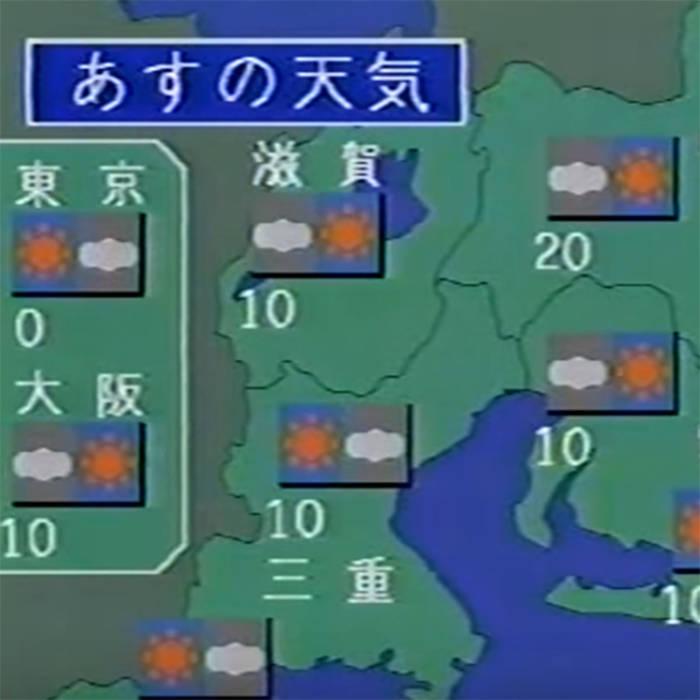 天気予報: あすの天気 (2019) - Bandcamp