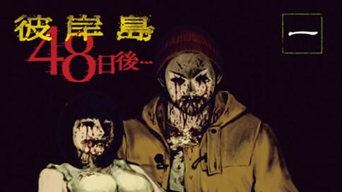松本光司「彼岸島 48日後…」 - コミックDAYS