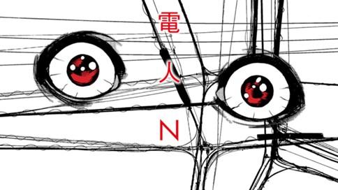 蔵石ユウ/イナベカズ/田中空「電人N」(コミックDAYS)