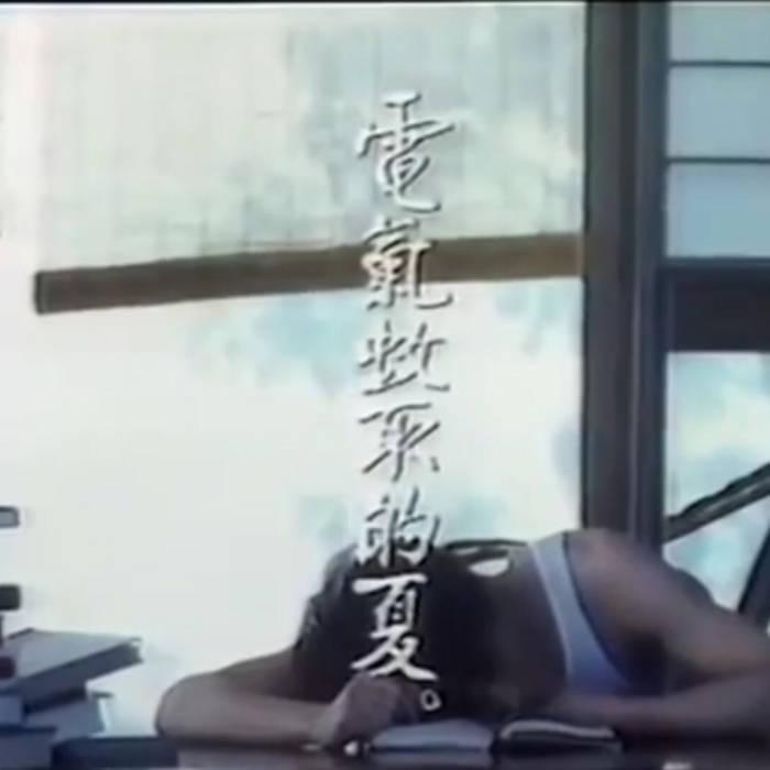 XBF3: 1982 (2020) - Bandcamp