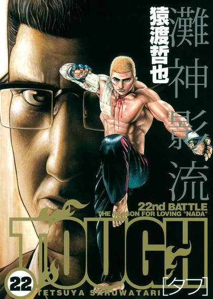猿渡哲也「TOUGH―タフ―」22 - 集英社 S-Manga