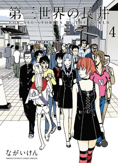 ながいけん「第三世界の長井」 4巻 - 小学館eコミックストア