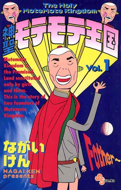 ながいけん「神聖モテモテ王国」1巻 - 小学館eコミックストア