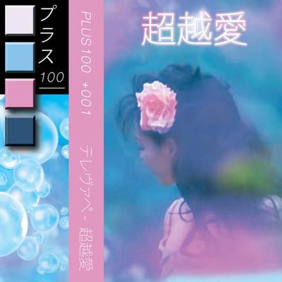 テレヴァペ: 超越愛 (2015) - Bandcamp