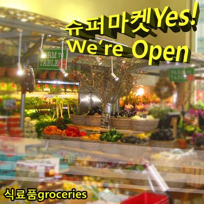 식료품groceries: 슈퍼마켓Yes! We're Open (2014) - Bandcamp