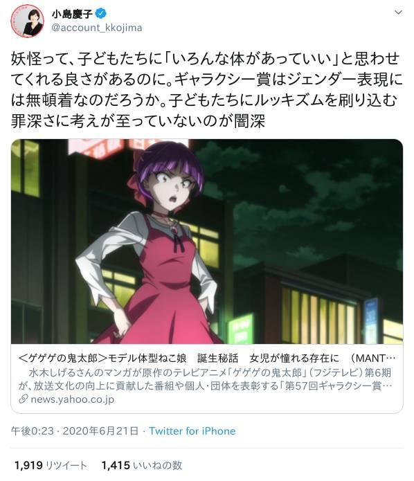 """小島慶子 on Twitter: """"妖怪って、子どもたちに「いろんな体があって ..."""