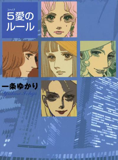 一条ゆかり「5愛のルール」 - 集英社 S-Manga.net