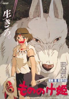 宮崎駿『もののけ姫』(1997) - スタジオジブリ