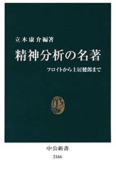 立木康介・編著『精神分析の名著 - フロイトから土居健郎まで』(2012, 中公新書) - 国会図書館