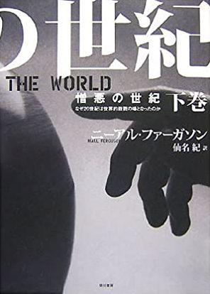 ニーアル・ファーガソン『憎悪の世紀 - なぜ20世紀は世界的殺戮の場となったのか』(2007, 訳・仙名紀, 早川書房) - ハヤカワ・オンライン