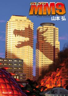 山本弘『MM9』(2010, 創元SF文庫)