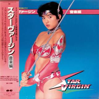 川井憲次 et al.『スターヴァージン』サントラ(1988)