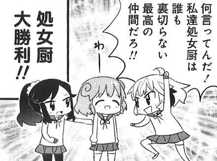 処女厨・大勝利!!(ちょぼらうにょぽみ『あいまいみー』より)