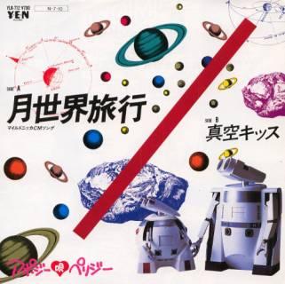アポジー&ペリジー「真空キッス」(1984) - YouTube