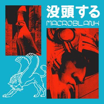 Macroblank: 没頭する (2021) - Bandcamp