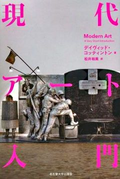 デイヴィッド・コッティントン『現代アート入門』(訳・松井裕美 2020) - 名古屋大学出版会