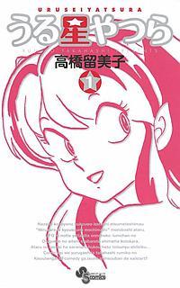 高橋留美子『うる星やつら』 - 小学館eコミック
