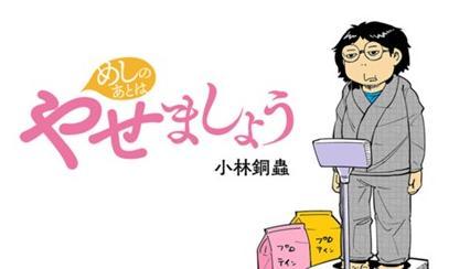 小林銅蟲『やせましょう 40歳漫画家が半年で15kg本気(マジ)ダイエットした記録』 - コミックDAYS