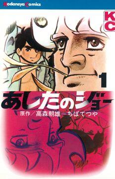 高森朝雄/ちばてつや『あしたのジョー』(1) - 講談社コミックプラス