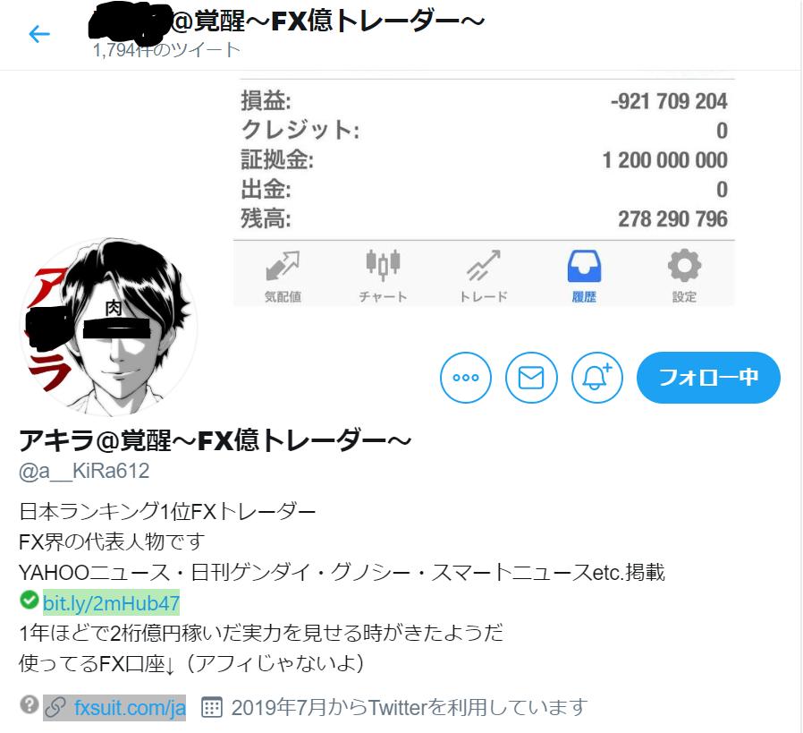 Fx 億 トレーダー アキラ