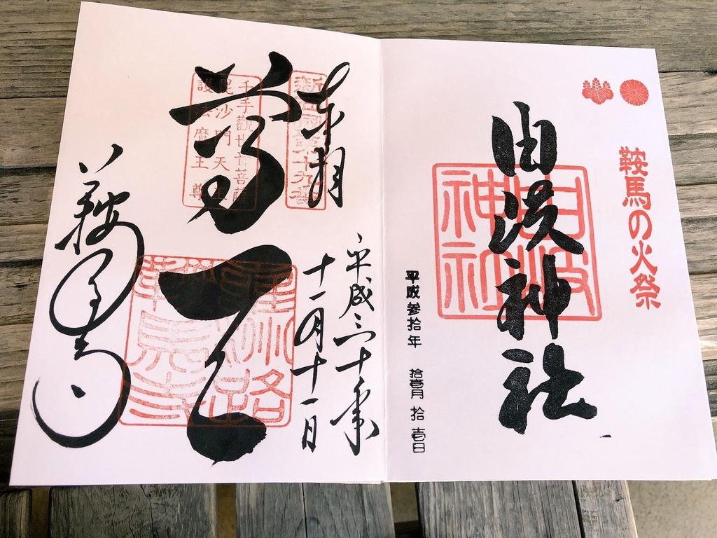 f:id:goemonburo5030:20181231232555j:plain