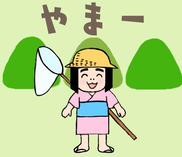 f:id:goensou:20190701160029p:plain