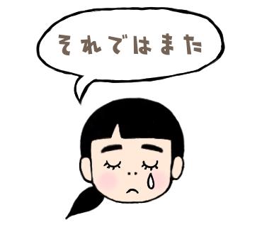 f:id:goensou:20190712004645p:plain