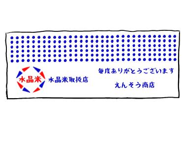f:id:goensou:20190720222852p:plain