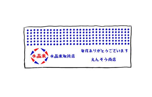 f:id:goensou:20190903223056p:plain