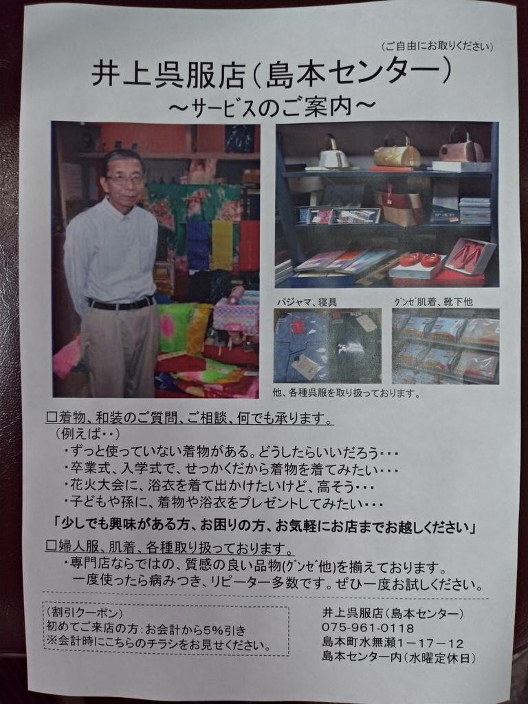 f:id:gofuku-inoue-shimamoto:20190207125504j:plain