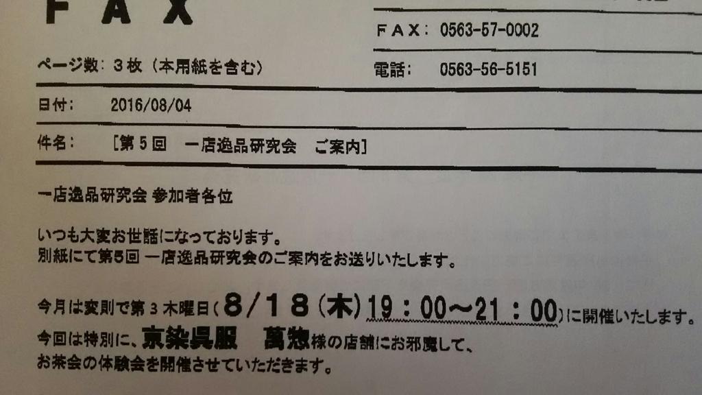 f:id:gofukumansou:20160817100340j:plain