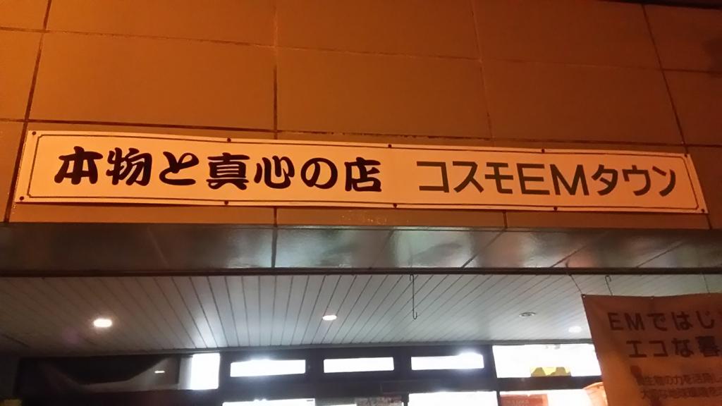 f:id:gofukumansou:20160908200359j:plain
