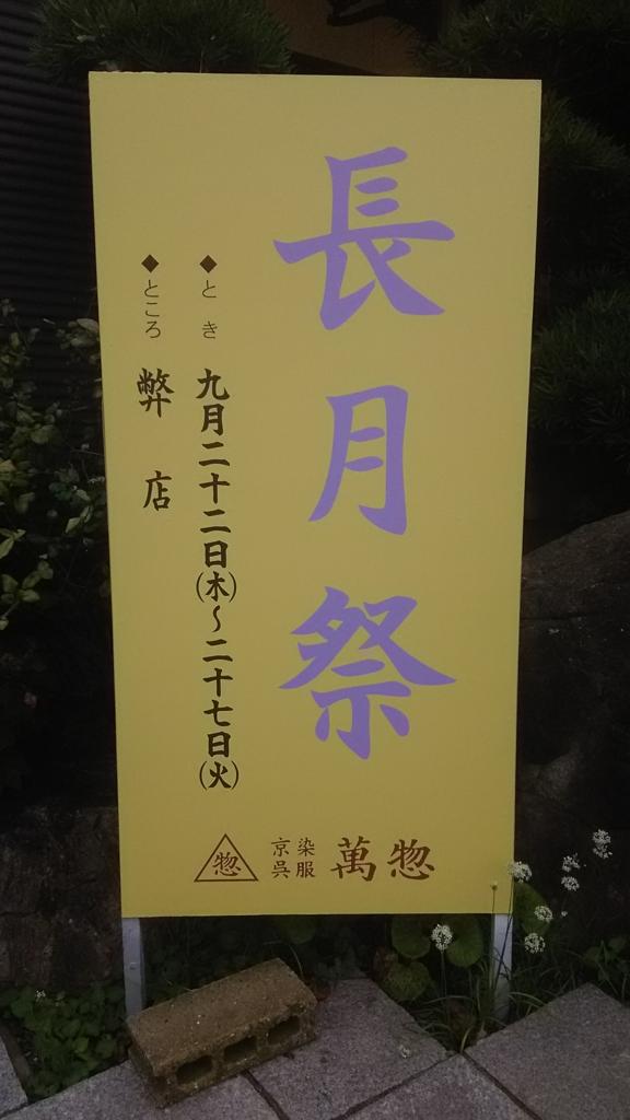 f:id:gofukumansou:20160919081646j:plain