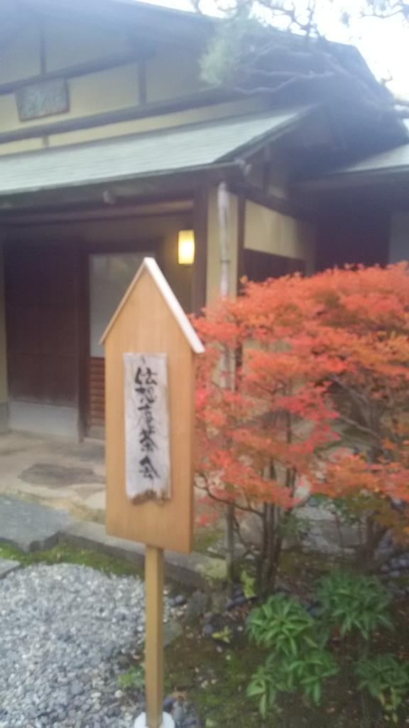 f:id:gofukumansou:20161118182835j:plain
