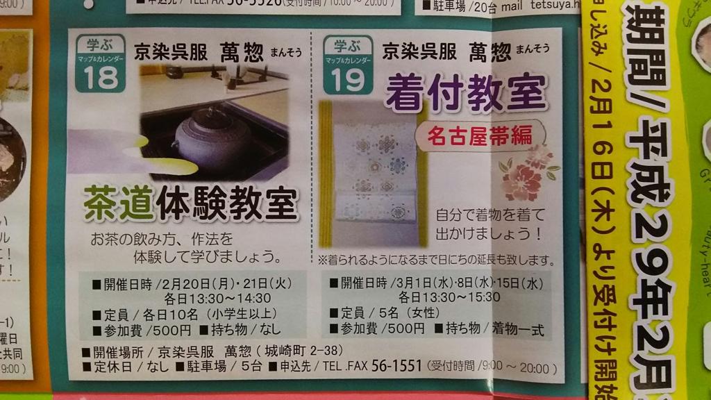 f:id:gofukumansou:20170127134530j:plain