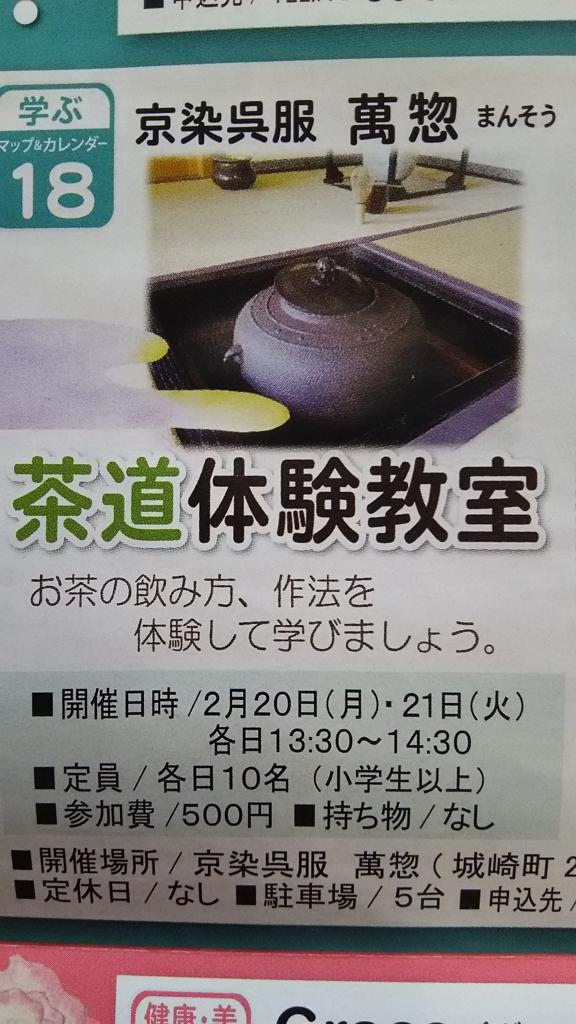f:id:gofukumansou:20170221120335j:plain