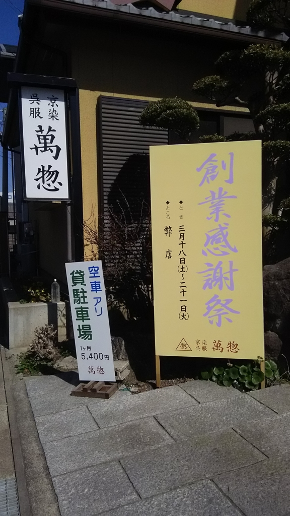 f:id:gofukumansou:20170307204900j:plain