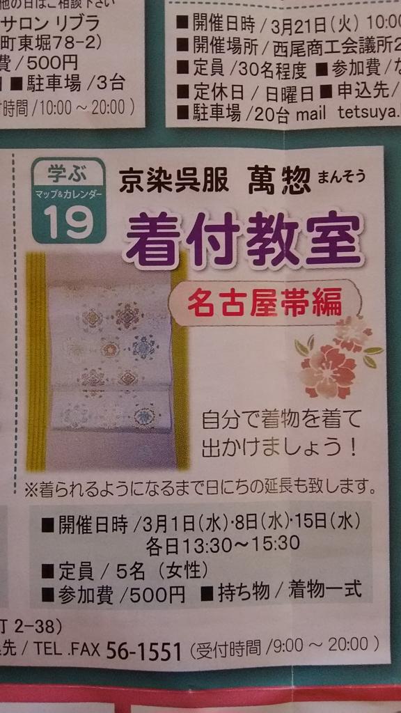 f:id:gofukumansou:20170308140302j:plain